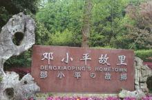 在邓小平故里学习一代伟人精神