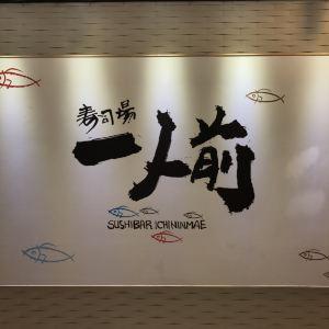 一人前寿司場(新天地时尚店)旅游景点攻略图
