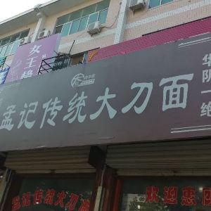 孟记传统大刀面(星源商城店)旅游景点攻略图