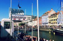 童话之城,哥本哈根