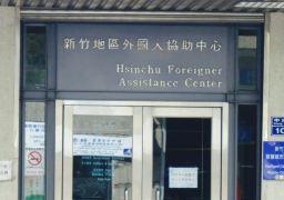 Hsinchu Foreigner Assistance Center