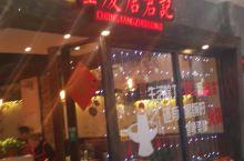 湘潭万达广场