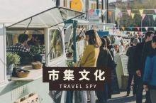 逛市集,是在一个城市的环球旅行