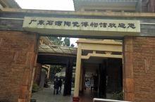 走进佛山9~石湾陶瓷博物馆 广东石湾陶瓷博物馆位于南风古灶公仔街内,是国内陶瓷行业不可多得的博物馆,