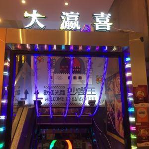 大瀛喜日本料理旅游景点攻略图