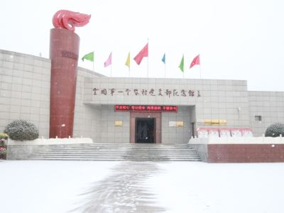 Hengshui Anping Party Branch Memorial Hall