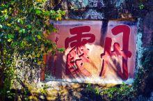 #为祖国庆生#丹霞中国传世印章          丹霞,是具有神奇力量的自然给中国这片土地最为特别的