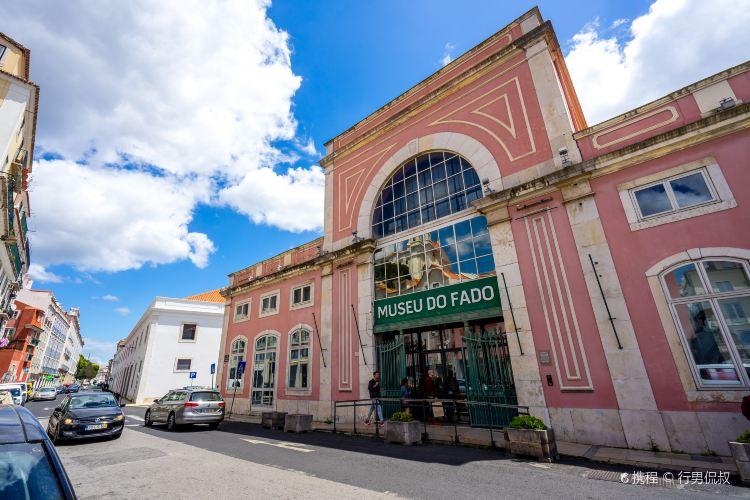 Museo del Fado1
