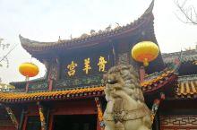 """化羊于蜀天下道 青羊宫位于四川省成都市一环路西二段,被誉为""""川西第一道观""""、""""西南第一丛林"""",也是全"""
