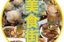 广州5条隐藏最深的美食街,由巷头吃到巷尾,45kg以上都不敢来!
