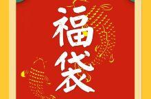 1元拼火锅、日料、下午茶!没准还能承包你一年的圣诞福袋!