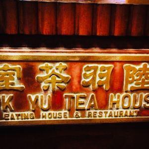 陆羽茶室旅游景点攻略图