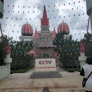 中央电视台威海影视城旅游景点攻略图