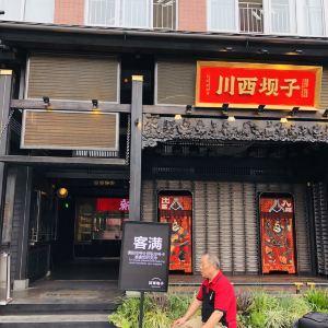 川西坝子(清江东路直营店)旅游景点攻略图