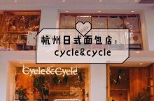 杭州日式面包店:cycle&cycle 店名:cycle&cycle 人均:30元 地址: 下城区中