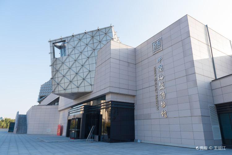 China Sea Salt Museum 3