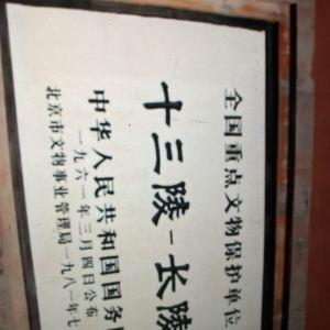 长陵旅游景点攻略图