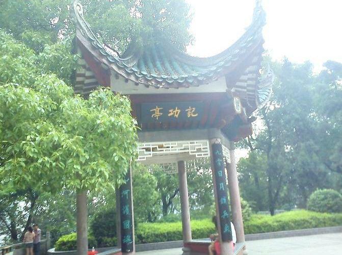 Yueping Park