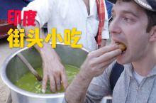 实战印度街头小吃!吃一天真会拉肚子吗?