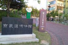 京幾道博物馆
