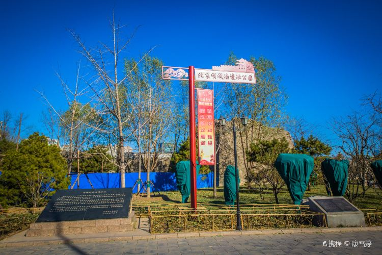 Site of Ming City Wall Park1