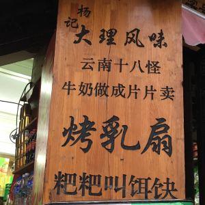 杨记乳扇旅游景点攻略图