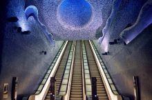 欧洲最梦幻的星空地铁站。