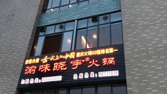 渝味曉宇火鍋(邛崍店)