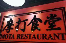 摩打食堂,广州人的日料饭堂