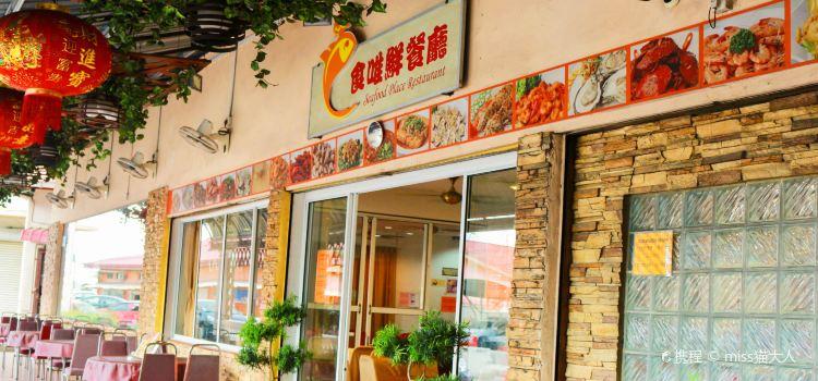 食唯鮮餐廳