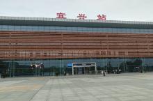 宜兴高铁站