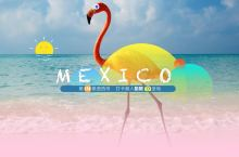 最in最墨西哥,打卡潮人拍照圣地