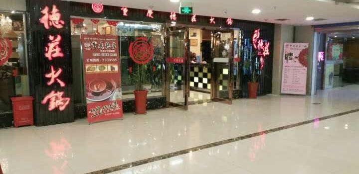 德莊火鍋(光穀廣場店)
