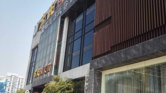 方氏粗菜館(北城新區店)