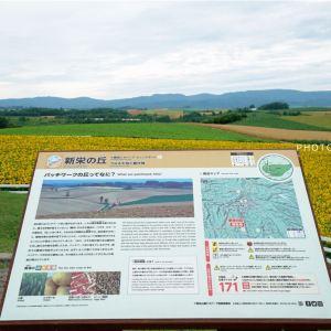 新荣之丘展望公园旅游景点攻略图