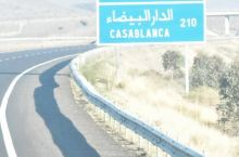 摩洛哥之旅三重返卡萨布兰卡