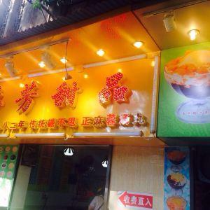 芬芳甜品(同福路店)旅游景点攻略图