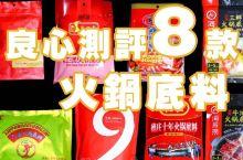 8款网红火锅底料测评,吃到最后一群人群魔乱舞不能自已……
