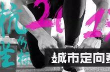 10 free tickets to Hangzhou City Orienteering Challenge!送票赢海外游!