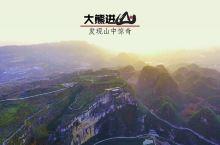 藏在贵州大山里悬崖上的美术馆,熔岩美术馆
