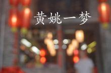 黄姚一梦- 人少景美 拍照+逛吃游