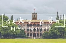 太养眼了!中国最美大学排行榜,你的母校上榜了吗?