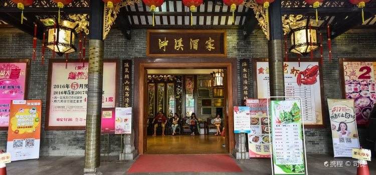 PanXi Restaurant3