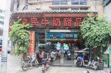 钟村一家无人不知的老字号糖水店!它有这三代人的共同回忆...