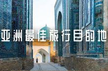 LonelyPlanet公布2018亚洲最佳旅行目的地,中国上榜的竟然是……
