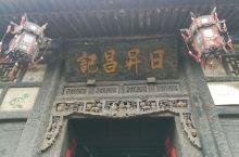 中国票号博物馆