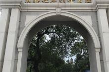 苏联红军烈士公园