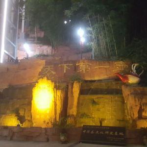 天下第一壶中国茶文化博览园旅游景点攻略图