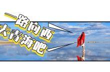 从重庆坐火车去青海!不到200元,青海湖、可可西里...沿途风景贼惊艳!