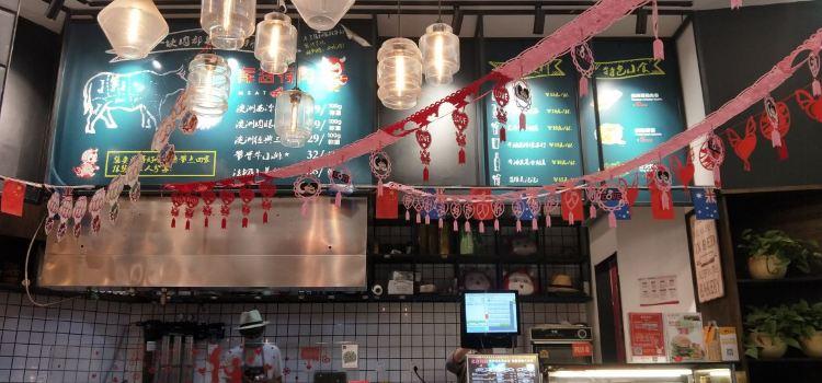 庫醬有肉(新光匯店)